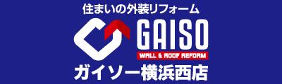 住まいのガイソーリフォーム ガイソー横浜西店
