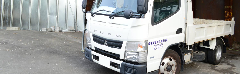 産業廃棄物収集運搬業イメージ2