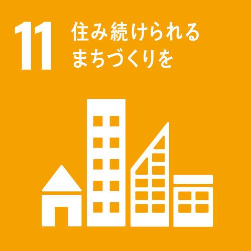 SDGsの目標11 住み続けられるまちづくり イメージ