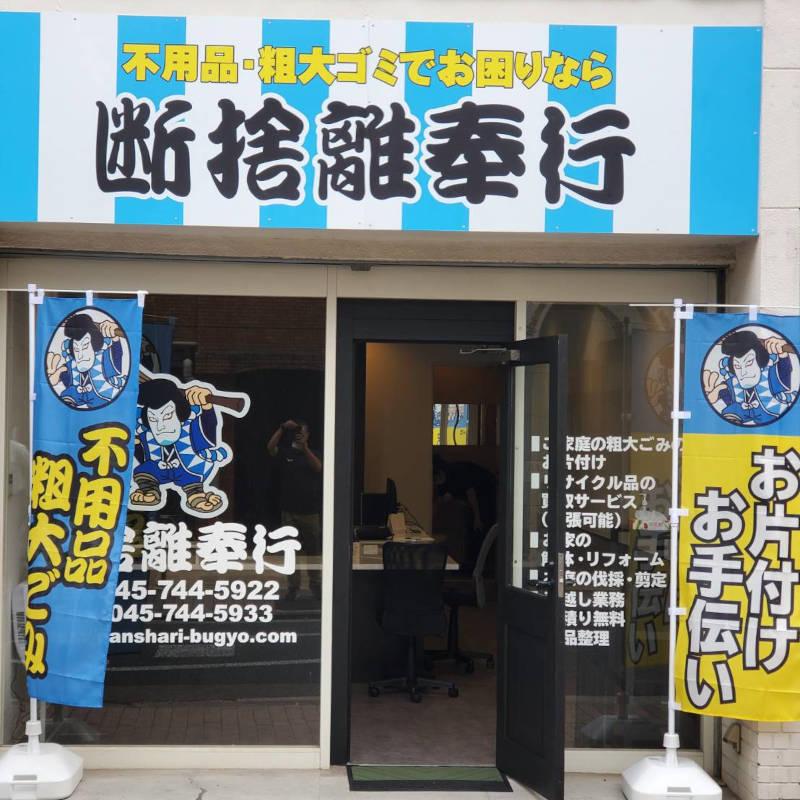 断捨離奉行が和田町駅北口徒歩1分にオープン!