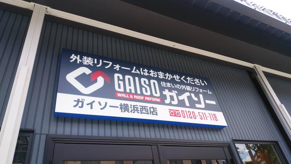 ガイソー横浜西店グランドオープン1