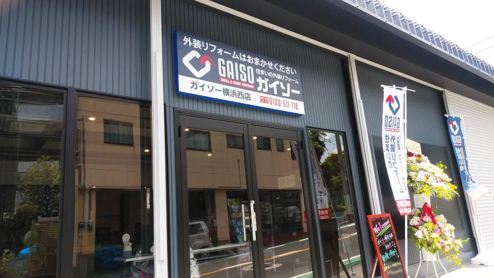 ガイソー横浜西店グランドオープン2